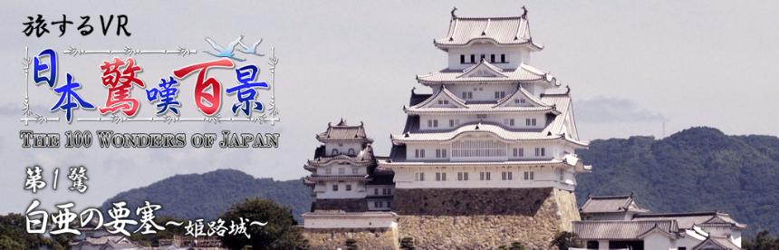 日本驚嘆百景 白亜の要塞~姫路城~ バナー画像