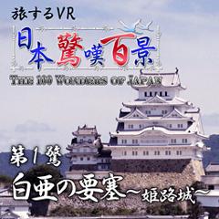 日本驚嘆百景 白亜の要塞~姫路城~ ジャケット画像