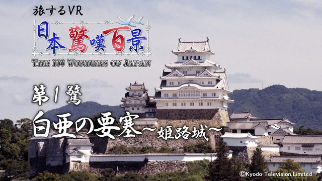 日本驚嘆百景 白亜の要塞~姫路城~ ゲーム画面2