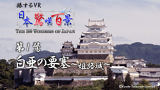 日本驚嘆百景 白亜の要塞~姫路城~ ゲーム画面1