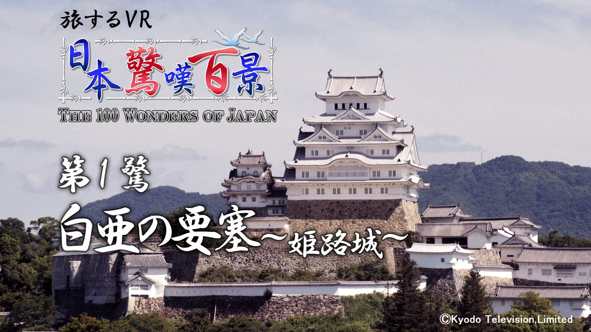 『日本驚嘆百景 白亜の要塞~姫路城~』ゲーム画面