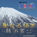 日本驚嘆百景 聖なる頂き〜霊峰富士〜