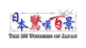 日本驚嘆百景 聖なる頂き〜霊峰富士〜_gallery_1