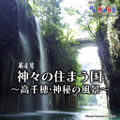 日本驚嘆百景 神々の住まう国~高千穂・神秘の風景~