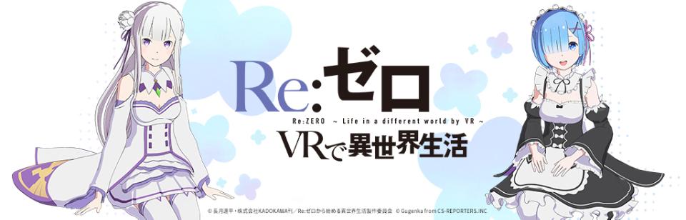 Re:ゼロ VRで異世界生活