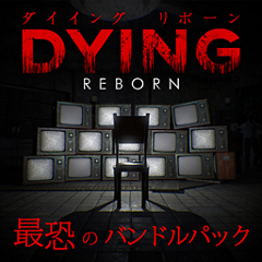 DYING: Reborn 最恐のバンドルパック ジャケット画像