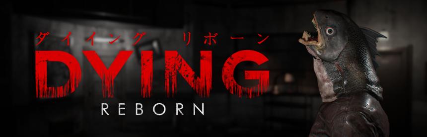 DYING: Reborn 最恐のバンドルパック バナー画像