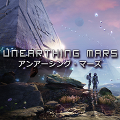 Unearthing Mars ジャケット画像