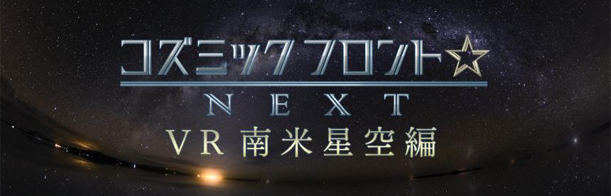 コズミックフロント☆NEXT VR 南米星空編 バナー画像