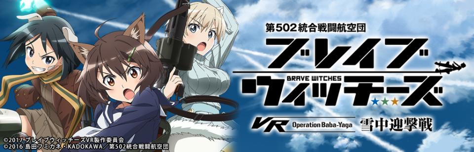 第502統合戦闘航空団 ブレイブウィッチーズ VR-Operation Baba_yaga/雪中迎撃戦
