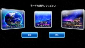 ホームスターVR for PlayStation®VR_gallery_4