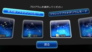 ホームスターVR for PlayStation®VR_gallery_5