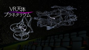 ホームスターVR for PlayStation®VR_gallery_7