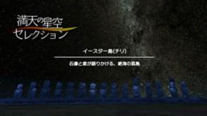 ホームスターVR for PlayStation®VR_gallery_8