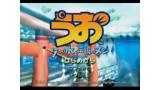 うお 7つの水と伝説のヌシ ゲーム画面1