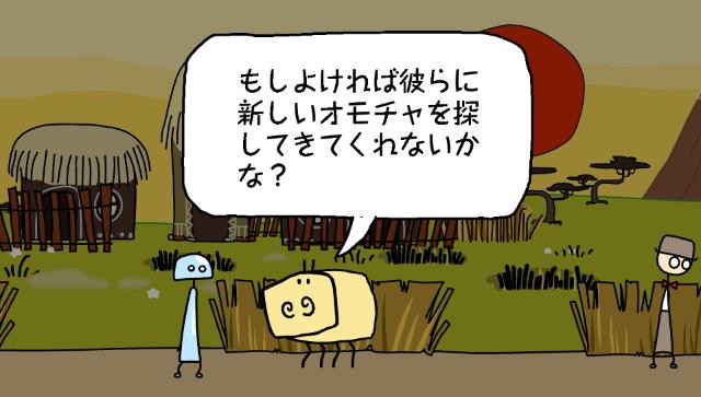 Doki-Doki Universe ゲーム画面3