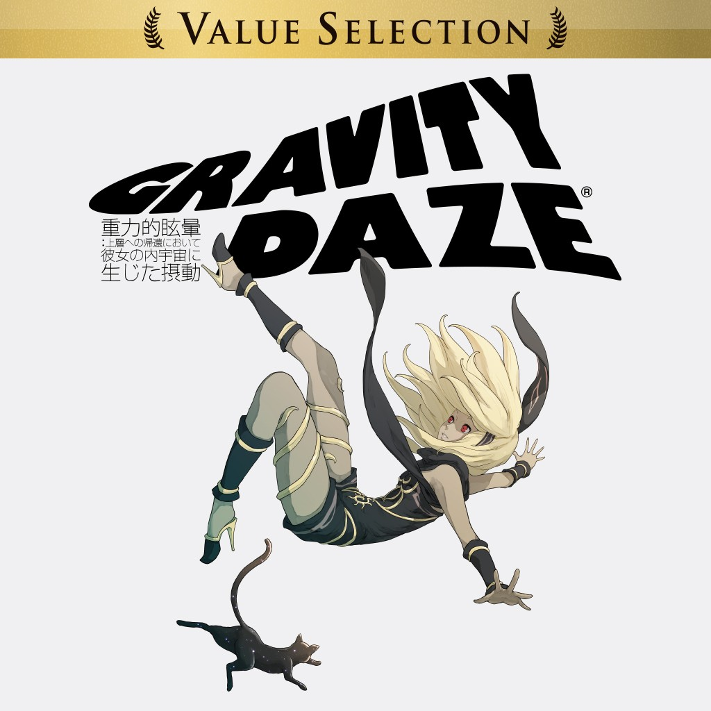 GRAVITY DAZE/重力的眩暈:上層への帰還において、彼女の内宇宙に生じた摂動 Value Selection
