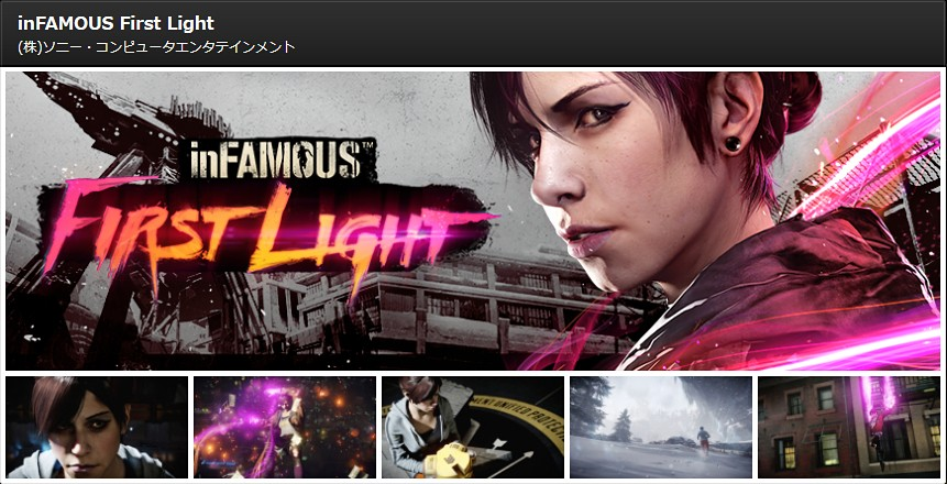 『inFAMOUS First Light』