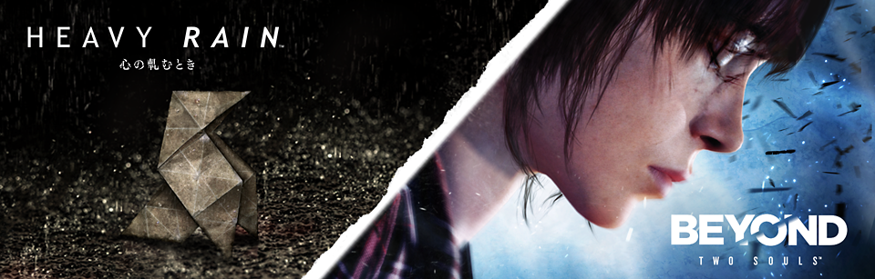 HEAVY RAIN -心の軋むとき- & BEYOND: Two Souls Collection