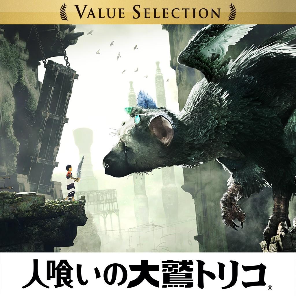 人喰いの大鷲トリコ Value Selection