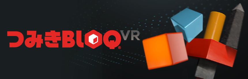 つみきBLOQ VR バナー画像