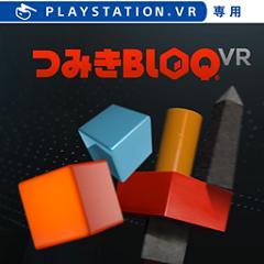 つみきBLOQ VR ジャケット画像