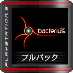 Bacterius ~バクテリウス~ ジャケット画像