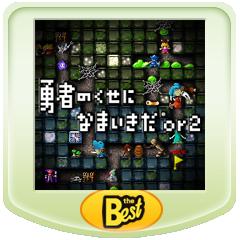 勇者のくせになまいきだor2 PSP the Best ジャケット画像