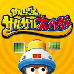 サルゲッチュ サルサル大作戦 PSP the Best ジャケット画像