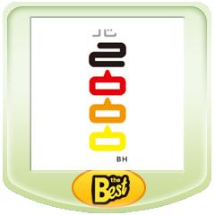 バイトヘル2000 PSP® the Best ジャケット画像