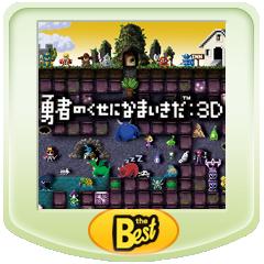 勇者のくせになまいきだ:3D PSP the Best ジャケット画像