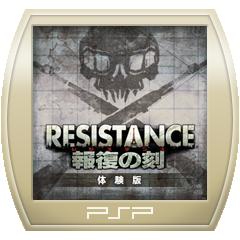 RESISTANCE 〜報復の刻(とき)〜 体験版 ジャケット画像