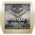RESISTANCE 〜報復の刻(とき)〜 体験版