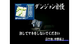 ポケットじまん ゲーム画面11
