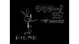 ビブリボン ゲーム画面9