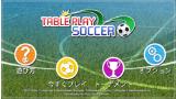 テーブル・プレイ・サッカー ゲーム画面2
