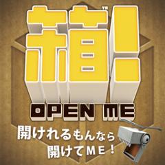 箱! -OPEN ME- ジャケット画像