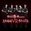 ほん怖プレゼンツ『乃木坂46 VRホラーハウス』