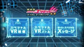 劇場版 仮面ライダーエグゼイド スペシャルコンテンツ 『幻夢VR』ver._gallery_5