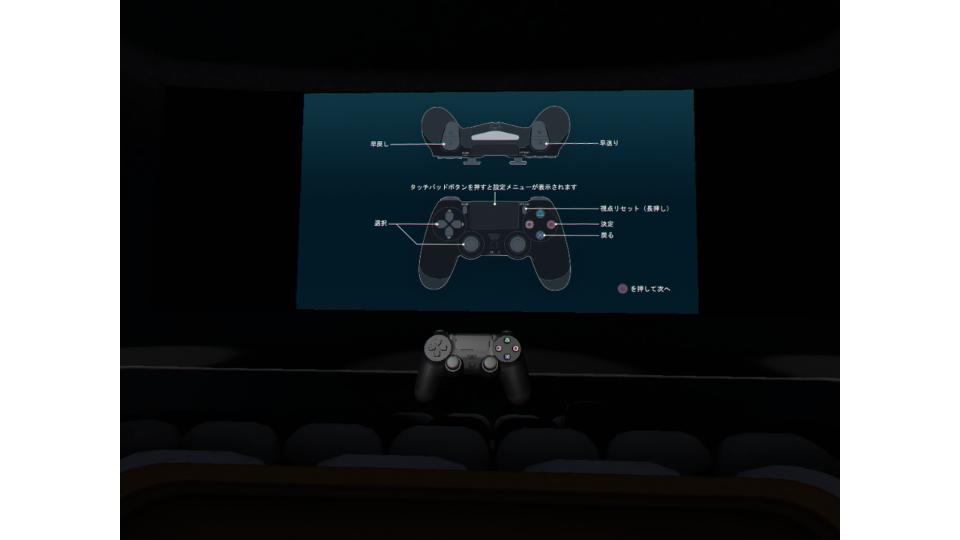 Theater Room VR beta_body_2