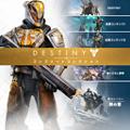 Destiny コンプリートコレクション