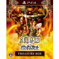三國志13 with パワーアップキット TREASURE BOX