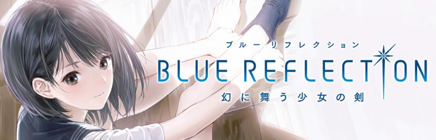 BLUE REFLECTION 幻に舞う少女の剣 プレミアムボックス バナー画像