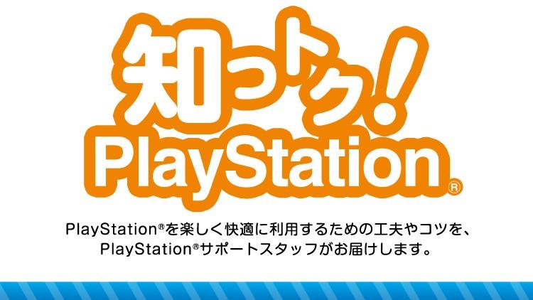 知っトク! PlayStation