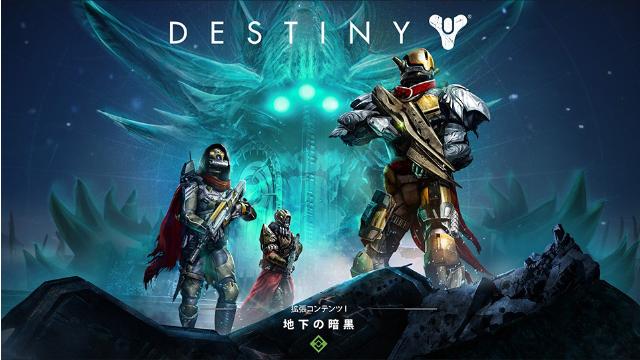 Destiny コンプリートコレクション_body_6