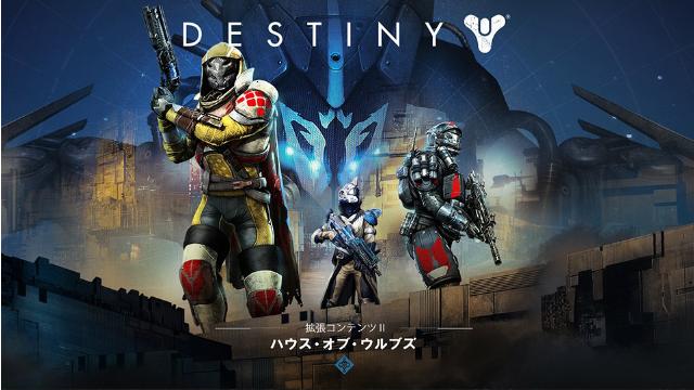 Destiny コンプリートコレクション_body_7