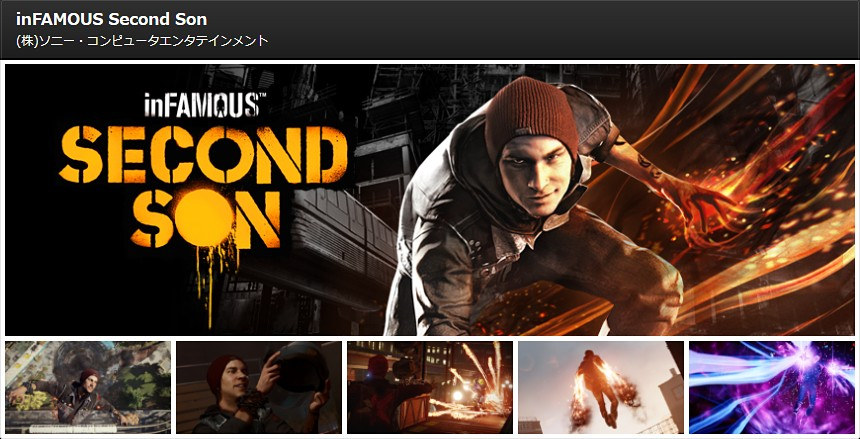 『inFAMOUS Second Son』