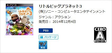 PS3版『リトルビッグプラネット3』