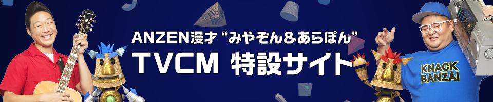 """ANZEN漫才""""みやぞん&あらぽん"""" TVCM特設サイト"""