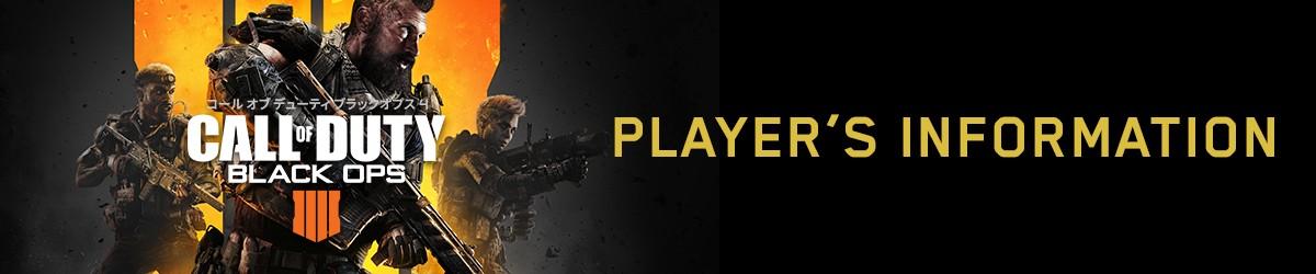 『コール オブ デューティ ブラックオプス 4』プレイヤーズインフォメーションを見る